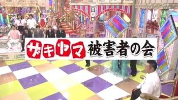 ザキヤマ被害者の会.jpg